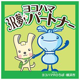 ヨコハマRひろば ヨコハマ3R夢!パートナー ロゴ画像